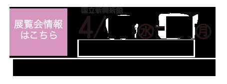 展覧会ロゴ(透明)