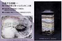 17ishida201