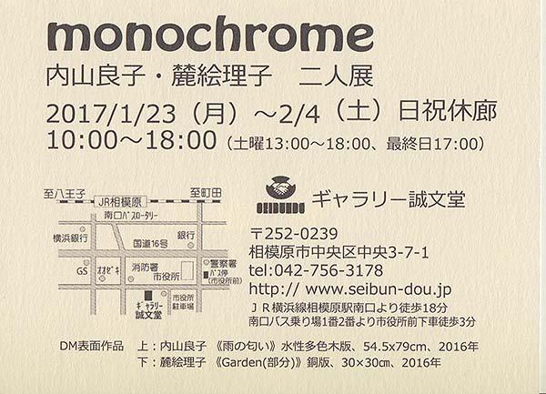 17monochrome02