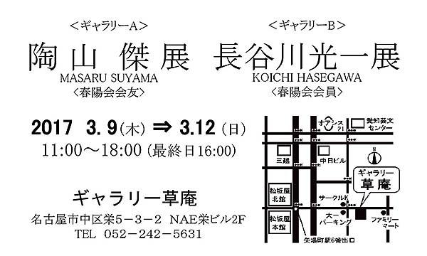 17suyamahasegawa02