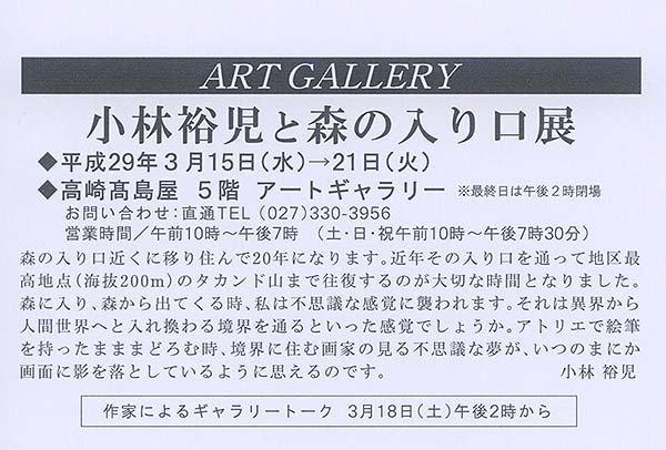 17kobayashi202