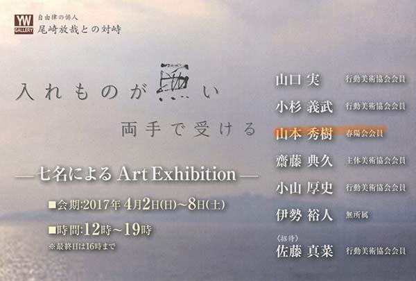 17yamamoto02