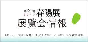 春陽展展覧会情報のイメージ