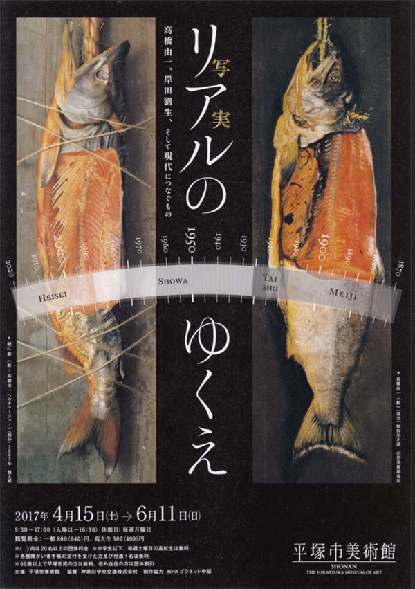 17realnoyukue01