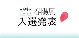 入選発表のイメージ