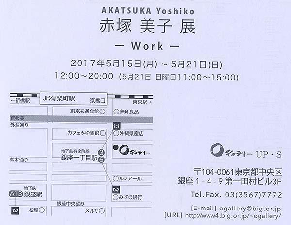 17akatsuka02