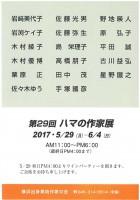 17kurihara2.01