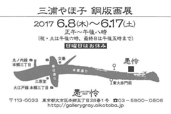 17miuraya02