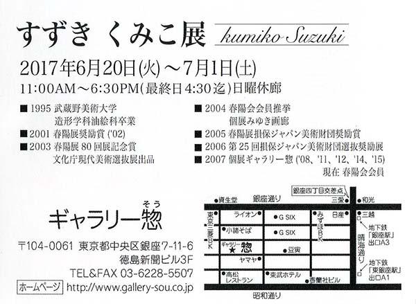 17suzuki02