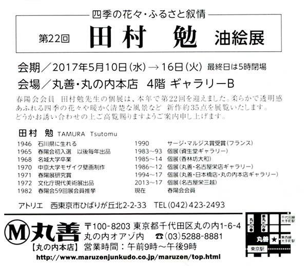 17tamura02