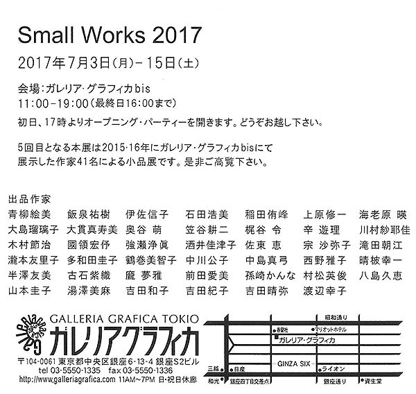 17smallworks02