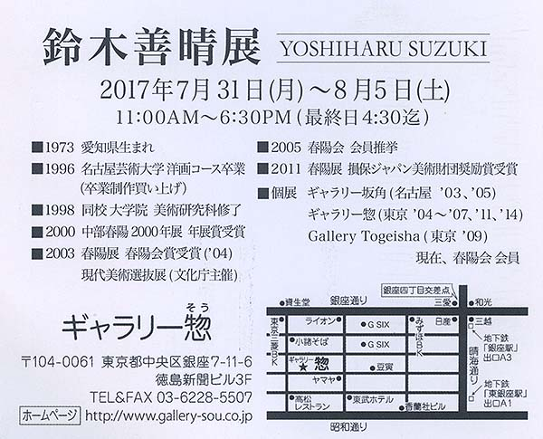 17yoshiharusuzuki02