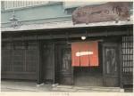 稲継 次郎 / INATSUGU jiro : 大文字町京町屋 42×60 木版