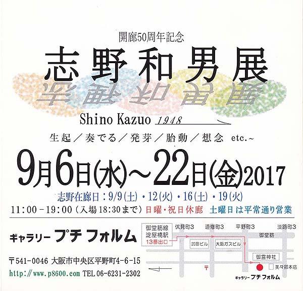 17shino02