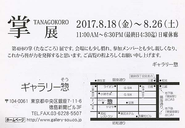 17tanagokoro02