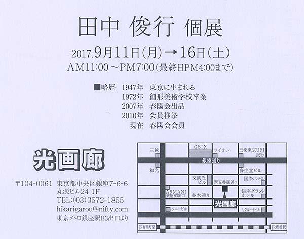 17tanakatoshi02