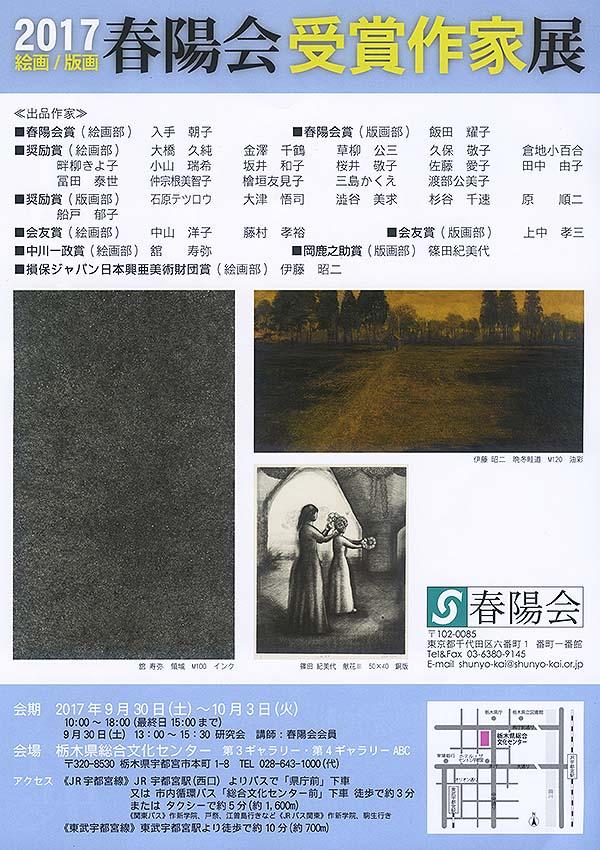 2017 春陽会受賞作家展