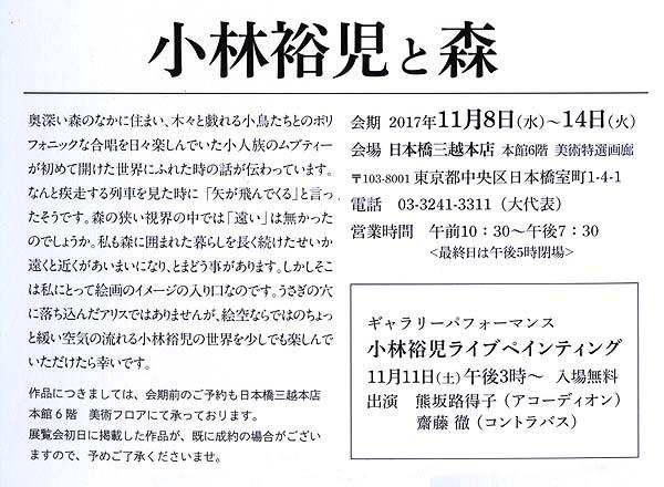 17kobayasi2-02