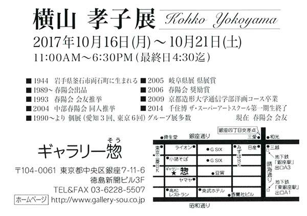 17yokoyama02