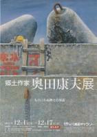 okudayasuo01