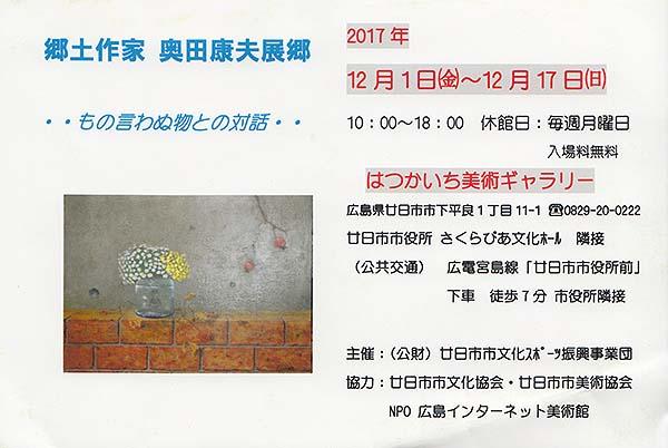 okudayasuo05
