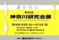18kanagawa01