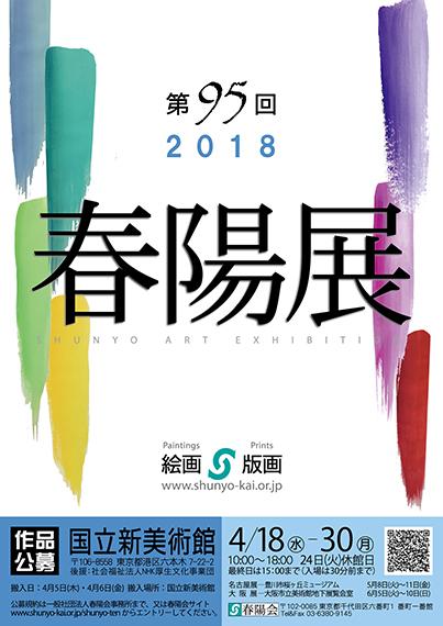第95回 2018 春陽展
