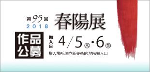 第95回春陽展作品公募のイメージ