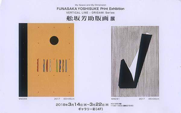 18funasaka01