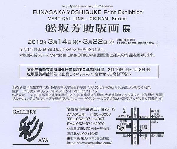 18funasaka02