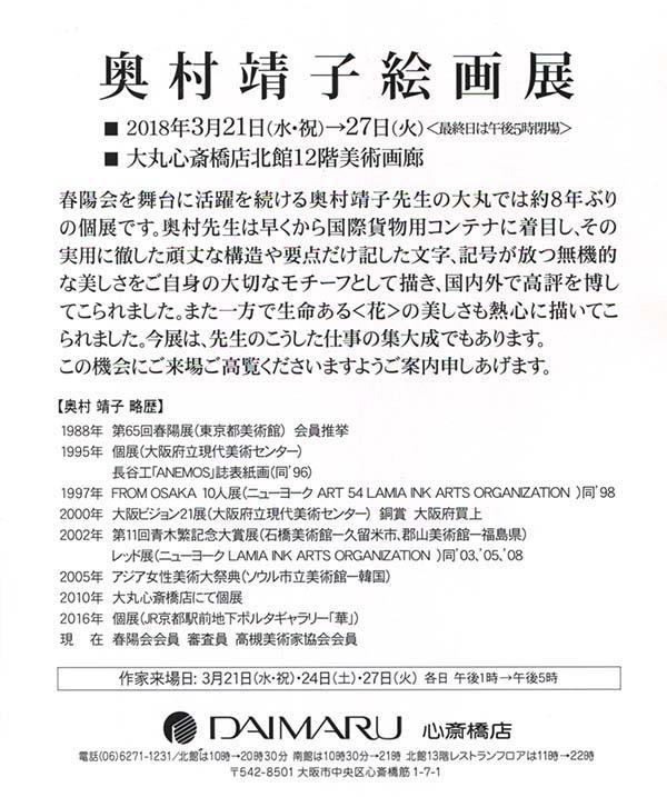18okumura02