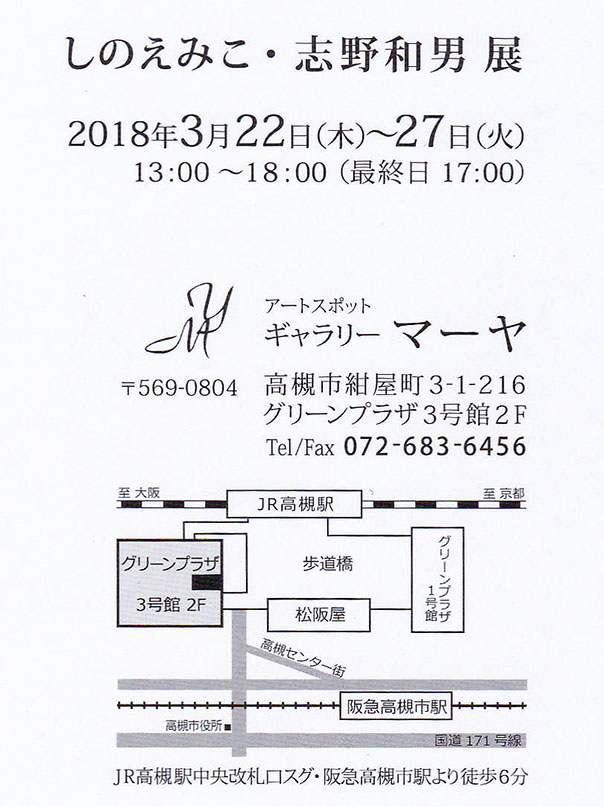 18shino02