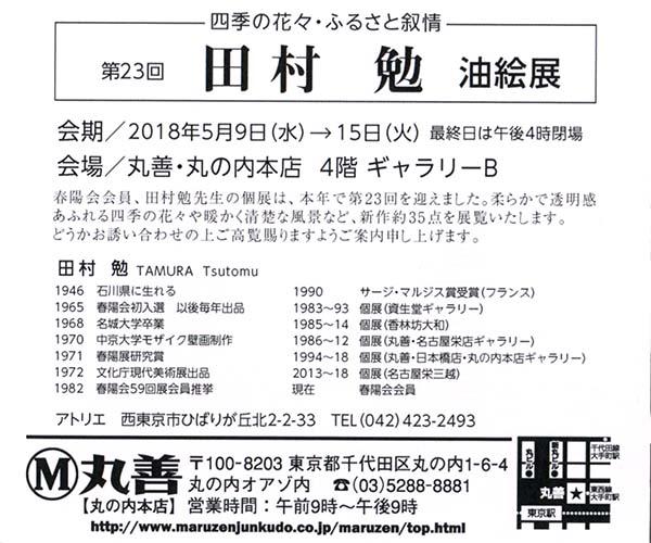 18tamura02