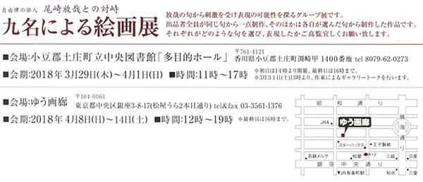 18yamanaka02