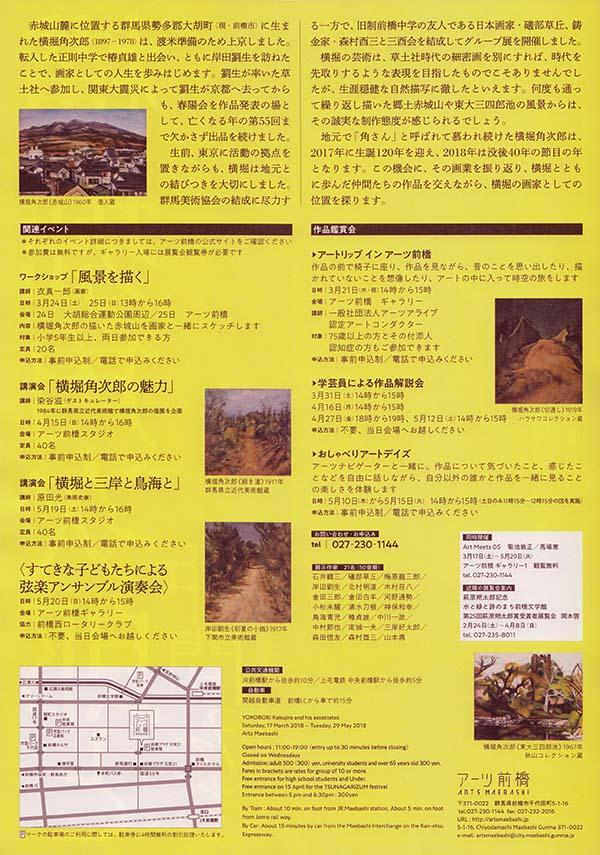 18yokohori02