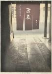 稲継 次郎/INATSUGU jiro:美濃百春蔵元 60×42 木版
