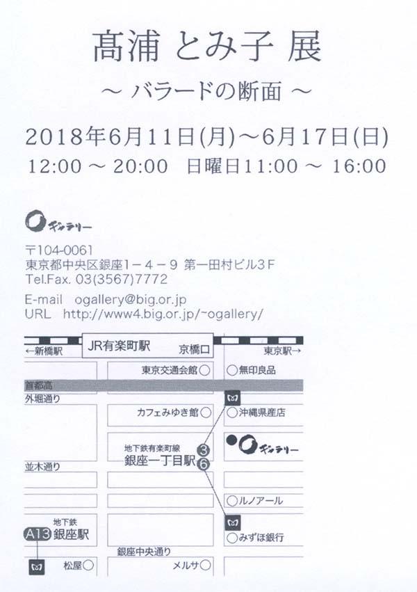 18takaura02