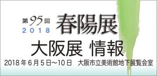春陽展大阪展情報のイメージ