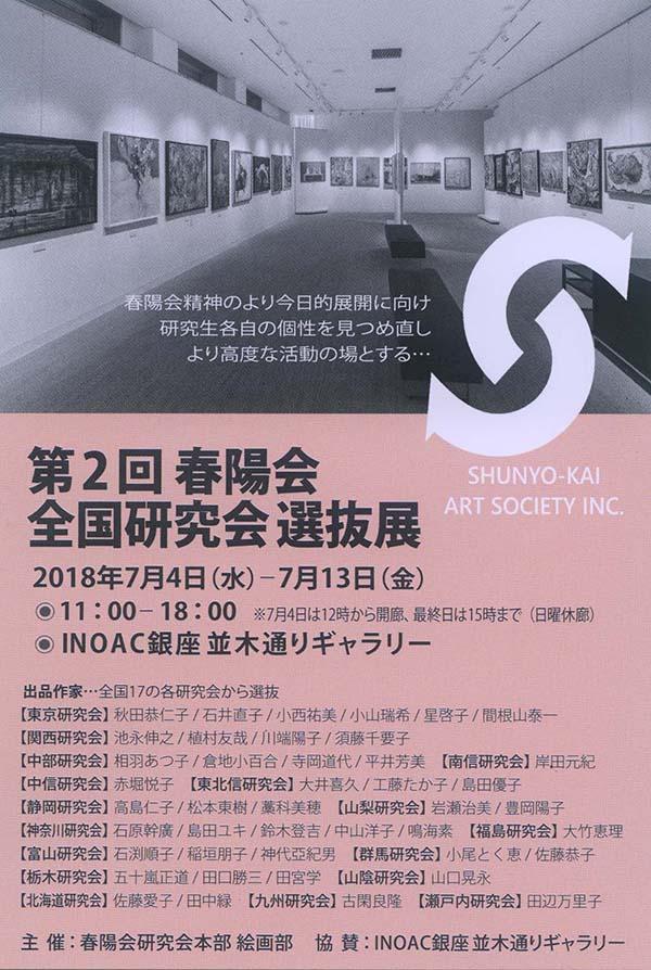 18kenkyu-senbatsu01