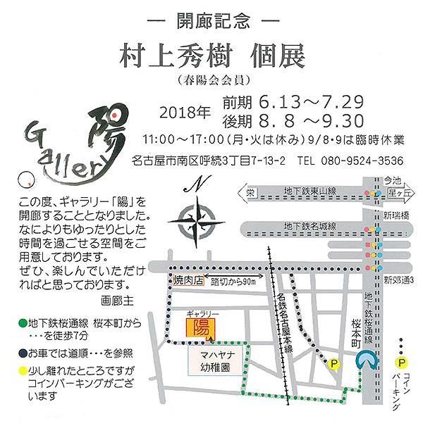 18murakami02