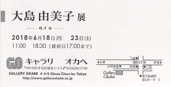 18oshima02