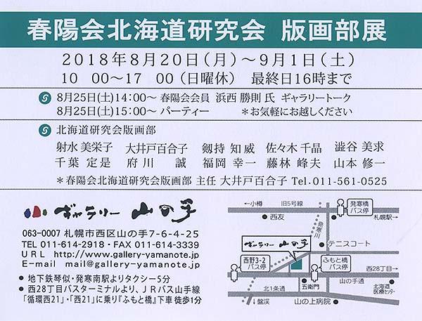 18hokkaidowhanga02