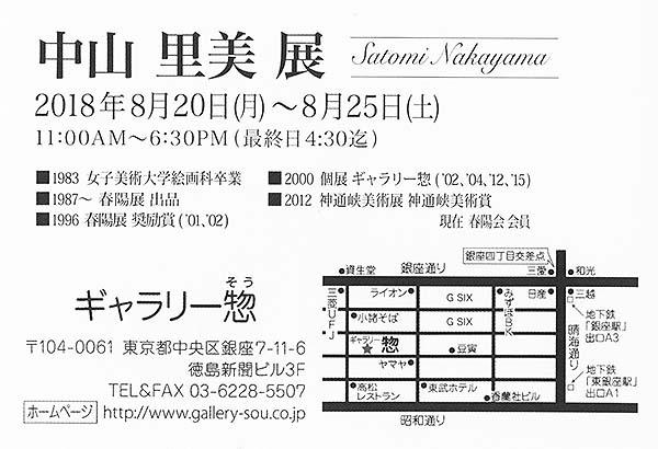 18nakayama02-2
