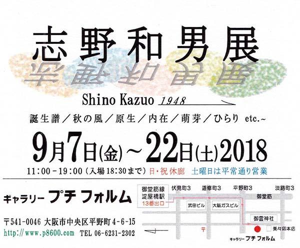 18shino01