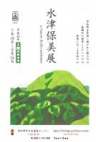 18suizu01