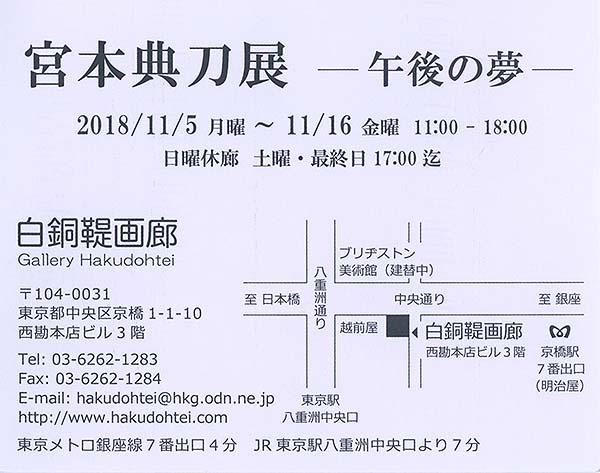 18miyamoton202