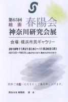 18_65kanagawakennkyu01