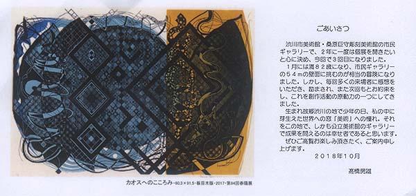18takahashifu01