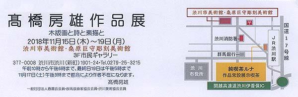 18takahashifu02