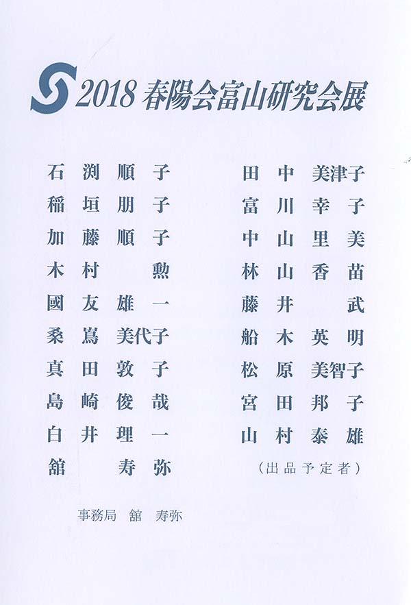 18toyamaken01